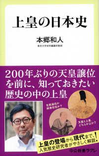 上皇の日本史 中公新書ラクレ
