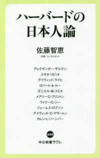 ハーバードの日本人論 中公新書ラクレ