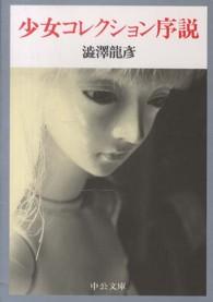 少女コレクション序説