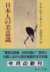日本人の美意識