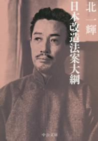日本改造法案大綱