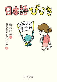 日本語びいき