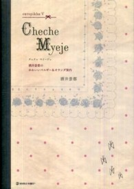 Marble books<br> Cheche Myeje―酒井景都のかわいいベルギー&オランダ案内