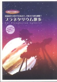 Marble books<br> プラネタリウム散歩―日帰り宇宙旅行 最新鋭から変わりだねまで、全国48カ所を網羅!
