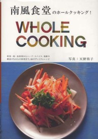 Marble books<br> 南風食堂のホールクッキング!WHOLE COOKING