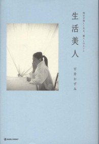 Marble books<br> 生活美人―明日が美しくなる、暮らしのヒント