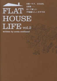 Marble books<br> FLAT HOUSE LIFE〈vol.2〉米軍ハウス、文化住宅、古民家…古くて新しい「平屋暮らし」のすすめ