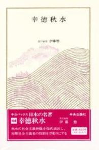 日本の名著 44