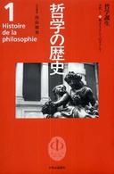 哲学の歴史 〈第1巻(古代 1)〉 哲学誕生 内山勝利