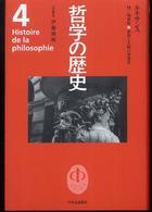 哲学の歴史 第4巻(15-16世紀)