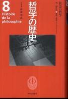 哲学の歴史 第8巻(18-20世紀)