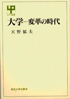 UP選書<br> 大学 変革の時代