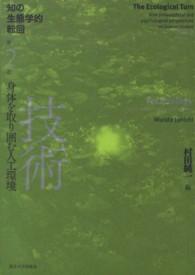 知の生態学的転回 第2巻 / 村田 純一【編】 - 紀伊國屋書店ウェブ ...
