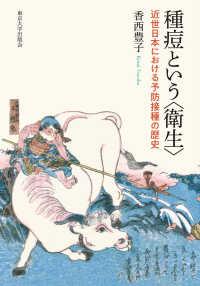 種痘という「衛生」 近世日本における予防接種の歴史