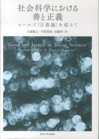 社会科学における善と正義 ロールズ『正義論』を超えて