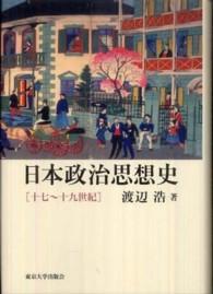 日本政治思想史 十七~十九世紀