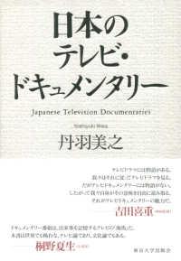 日本のテレビ・ドキュメンタリー