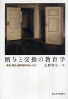 贈与と交換の教育学 漱石、賢治と純粋贈与のレッスン