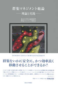 群集マネジメント総論 理論と実践  INTRODUCTION to CROWD MANAGEMENT:THEORY and PRACTICE