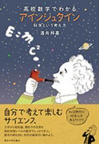 高校数学でわかるアインシュタイン 科学という考え方