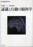 認識と行動の脳科学