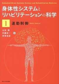 運動制御 身体性システムとリハビリテーションの科学 ; 1