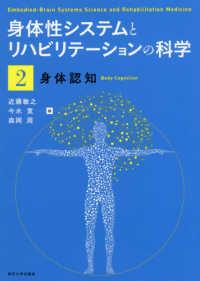 身体認知 身体性システムとリハビリテーションの科学 ; 2