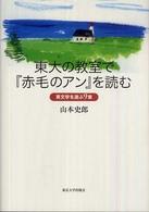 東大の教室で『赤毛のアン』を読む 英文学を遊ぶ9章