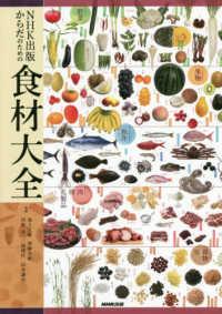 NHK出版からだのための食材大全