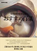 中国家庭料理おすすめ百菜