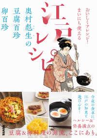 おいしくアレンジ!まいにち使える江戸レシピ 奥村彪生の豆腐百珍卵百珍
