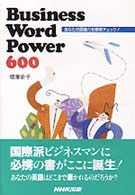 Business Word Power 600―あなたの語彙力を徹底チェック!