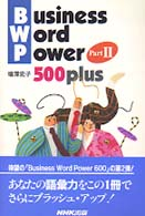 Business Word Power〈Part2〉500 plus