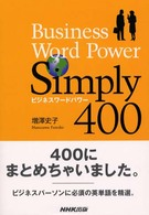 Business Word Power Simply400