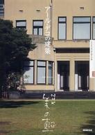 ア-ル・デコの建築