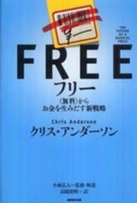 フリ- 〈無料〉からお金を生みだす新戦略