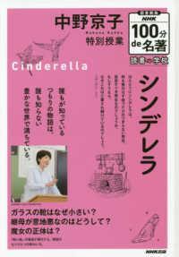 中野京子特別授業シンデレラ 図書館版