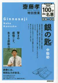 齋藤孝特別授業銀の匙 図書館版