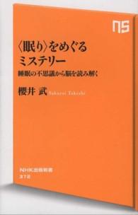 「眠り」をめぐるミステリー 睡眠の不思議から脳を読み解く NHK出版新書