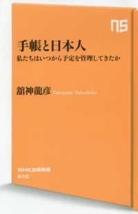 手帳と日本人 私たちはいつから予定を管理してきたか