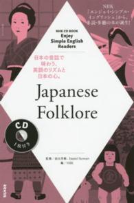 Japanese folklore [1] 語学シリーズ ; NHK CD book : Enjoy simple English readers