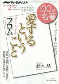 100分de名著 2014年2月 NHKテレビテキスト