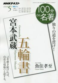 100分de名著 〈2016年5月〉 - NHKテキスト 宮本武蔵五輪書 魚住孝至