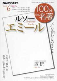 100分de名著 〈2016年6月〉 - NHKテキスト ルソー エミール 西研