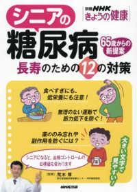 シニアの糖尿病 長寿のための12の対策 別冊NHKきょうの健康