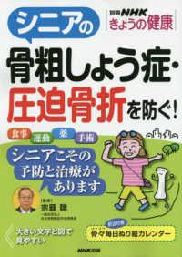 シニアの骨粗しょう症・圧迫骨折を防ぐ! 別冊NHKきょうの健康