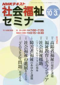 社会福祉セミナー 2018年10月~2019年3月 NHKテキスト
