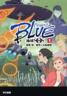 Project blue地球SOS 〈1〉 ハヤカワ文庫