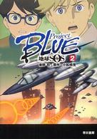 Project blue地球SOS 〈2〉 ハヤカワ文庫