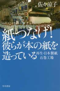 紙つなげ!彼らが本の紙を造っている―再生・日本製紙石巻工場 ハヤカワ・ノンフィクション文庫